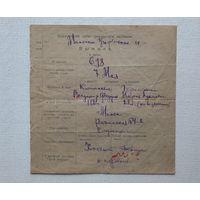 Выпись (свидетельсво) о браке Минск 1924 г