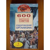 600 практических советов оздоровления организма