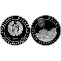 Брест, 20 рублей 2005, Серебро, Тираж 2000 шт.