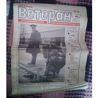 Ветеран,май 1988г.