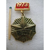 Знак. За ударный труд. Минская область. 1973
