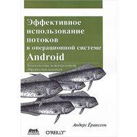 Эффективное использование потоков в операционной системе Android