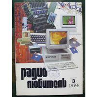 """Журнал """"Радиолюбитель"""", No 3, 1994 год."""
