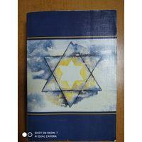 Священные писания. Обетования Бога, данные евреям.