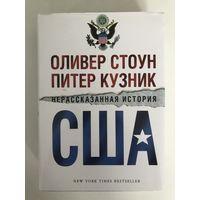 Оливер Стоун, Питер Кузник. Нерассказанная история США