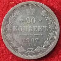 20 копеек 1907 год СПБ-ЭБ, Российская Империя, от рубля