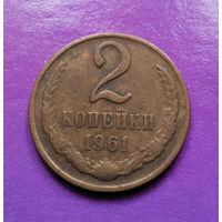 2 копейки 1961 СССР #02