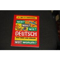 Книга. Немецкий язык. Кто? Что? Как?