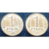 "W: Россия 1 рубль 1992 ""М""+""Л"" (цена за две) МАГНИТНЫЕ (475)"