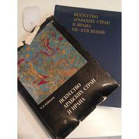Искусство арабских стран и Ирана VII-XVII веков, 1974, Б. В. Веймарн