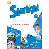 Starlight - Звёздный английский (учебные пособия с аудио и видео)