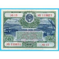 W: СССР облигация на сумму 25 рублей 1951 года (15-119671)
