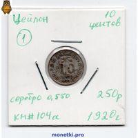 10 центов Цейлон 1920 года.