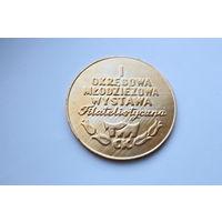"""Памятная медаль """"Польша Выставка филателистов 1978 год"""" - 55мм."""