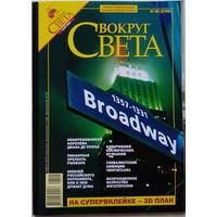 Журнал Вокруг света #5-2006