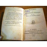 1820 Франсуа де Ларошфуко МАКСИМЫ И МОРАЛЬНЫЕ РАЗМЫШЛЕНИЯ