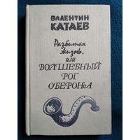 Валентин Катаев Разбитая жизнь или волшебный рог Оберона