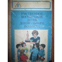 Умственное воспитание детей дошкольного возраста.Библиотка воспитания детского сада.