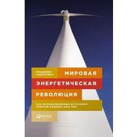 Сидорович. Мировая энергетическая революция. Как возобновляемые источники энергии изменят наш мир