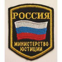 Шеврон Министерства юстиции России(распродажа коллекции)