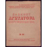 Блокнот агитатора #36-1947