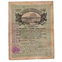 Мариуполь :: 50 рублей (надпечатка на ЗС)