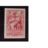 СССР-1923, (Заг.4)  * , Сельхоз. выставка