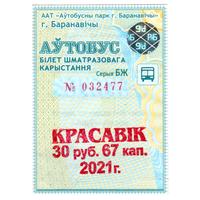 Проездной Барановичи апрель 2021