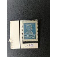 1925-27 год марка из Стандартного выпуска, Заг.86 ! с 1 руб! ПРОДАЖА КОЛЛЕКЦИИ!
