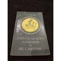 Даосская йога алхимия и бессмертие