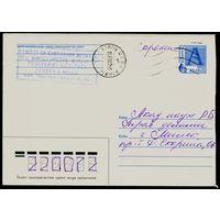 Беларусь 1998 год Конверт, прошедший почту