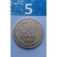 50 копеек 1965 года СССР. Сохран неважный!