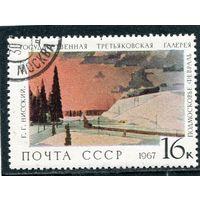 СССР 1967.. Г.Нисский. Подмосковье