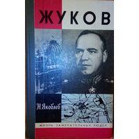 """ЖЗЛ. """"Жуков"""" Н. Яковлев"""