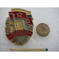 Знак. Болгария. Отличник боевой и политической подготовки