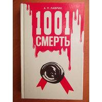 Александр Лаврин 1001 смерть