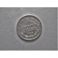 10 копеек 1867 СПБ HI серебро