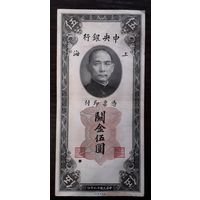 Китай.  5 юаней 1930 г.