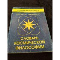 Секлитова Л.А., Стрельникова Л.Л. Словарь космической философии.