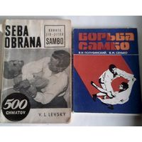 SEBAOBRANA 500 CHMATOV, KARATE JIU-JITSU SAMBO, V. L. LEVSKY, 1968