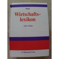 Экономический словарь (немецкий язык). Wirtschaftsleksikon.