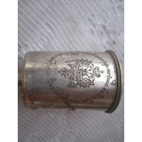 Рюмка-кубок именной 1906 г-серебро