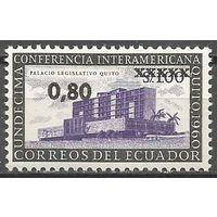Эквадор. г.Кито. Министерство иностранных дел. Надпечатка на #1027. 1964г. Mi#1130.