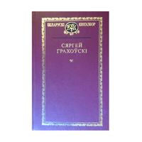 "Сяргей Грахоускi, серыя ""Беларускi кнiгазбор"" (2007)"