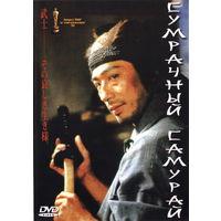 Трилогия Сумрачный самурай. Скрытый клинок.  Любовь и честь ( реж. Йодзи Ямада. Япония ) (2 двд)