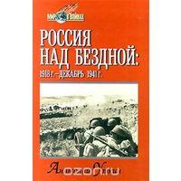 Уткин. Россия над бездной: 1918 г. - декабрь 1941 г.