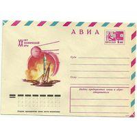 """Почтовый конверт """"20 лет космической эры"""". 1977г."""