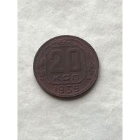 20 копеек 1939 г.  - с 1 рубля.