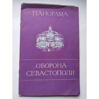 Панорама Оборона Севастополя. Фотобуклет