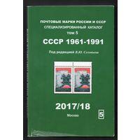 Каталог почтовых марок  СССР 1961-1991 гг под редакцией В.Ю. Соловьева